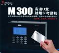Máy chấm công thẻ cảm ứng ZKSoftware M300